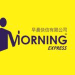 Morning Express & Logistics Logo